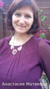 Анастасия Матвеева. От муки материнства к наполненности жизни