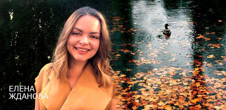 фото Елена Жданова. Спасти свою жизнь