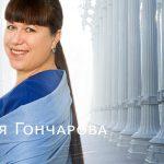 Наталья Гончарова. Тренинг помог избавиться от навязчивого счета