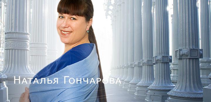 фото Наталья Гончарова