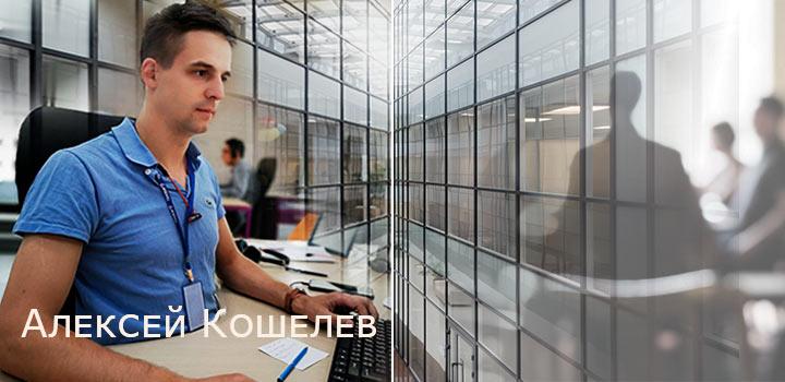 фото Кошелев Алексей