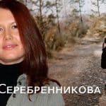 Ольга Серебренникова. Рецидивы ревматоидного артрита не преследуют нас