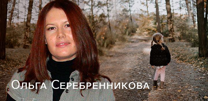 фото Ольга Серебренникова