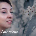 Оксана Адамова. О моей исчезнувшей депрессии