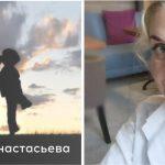 Людмила Анастасьева. Мои дети – монстры?!