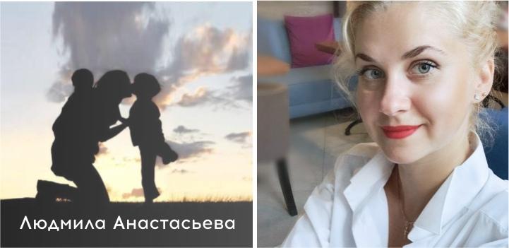 фото Людмила Анастасьева_дети