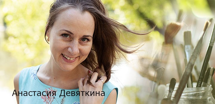 фото Анастасия Девяткина
