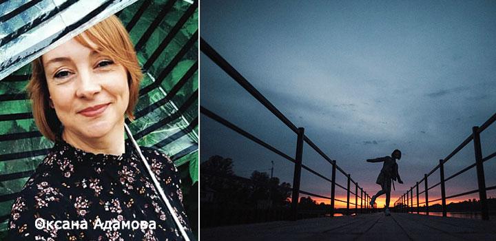 фото Оксана Адамова